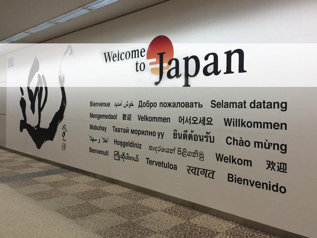 Top, Sights, Tokyo, Tokio, Sehenswürdigkeiten, Must, See, Blogger, Tipps
